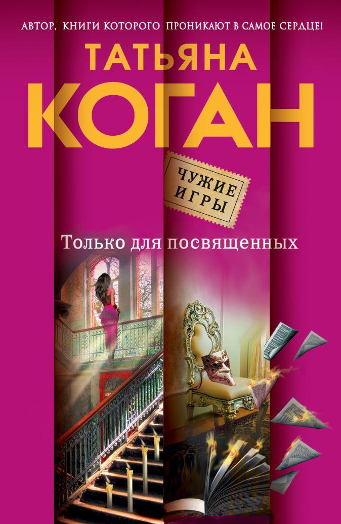 Только для посвященных Татьяна Коган