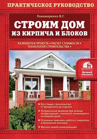 Пономаренко В.Г. - Строим дом из кирпича и блоков обложка книги