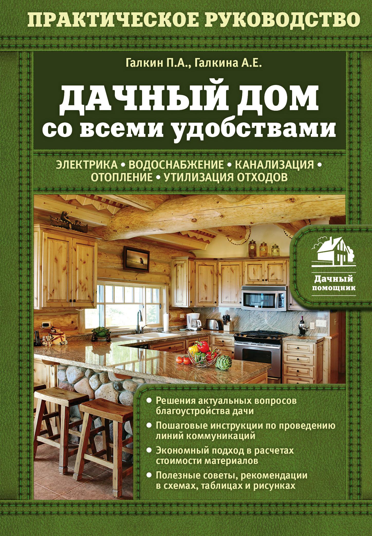 П.А. Галкин, А.Е. Галкина Дачный дом со всеми удобствами калинина и отопление загородного дома