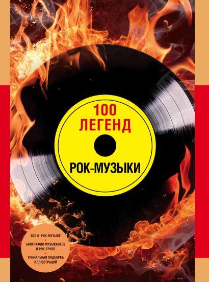 100 легенд рок-музыки - фото 1