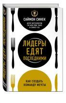 Синек С. - Лидеры едят последними: как создать команду мечты' обложка книги