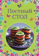 - Постный стол' обложка книги