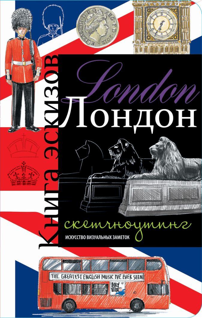 Лондон. Книга эскизов. Искусство визуальных заметок (красно-синий)