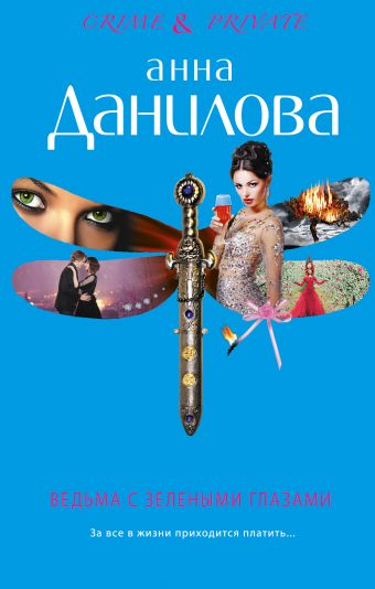 Ведьма с зелеными глазами Данилова А.В.