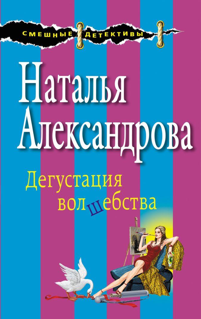 Наталья Александрова - Дегустация волшебства обложка книги