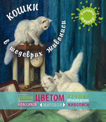 Кошки в шедеврах живописи - фото 1