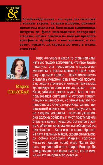 Безумный поклонник Бодлера Спасская М.