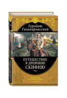 Геродот - Путешествия в Древнюю Скифию' обложка книги