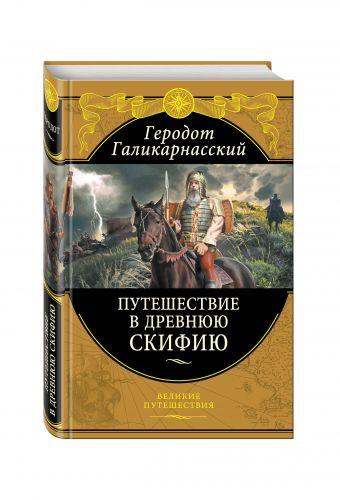 Путешествия в Древнюю Скифию Геродот