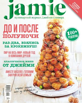 Журнал Jamie Magazine № 10 (31) декабрь 2014 г.