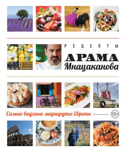 Рецепты Арама Мнацаканова. Самые вкусные маршруты Европы (книга в суперобложке) - фото 1