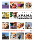 Мнацаканов А. - Рецепты Арама Мнацаканова. Самые вкусные маршруты Европы (книга в суперобложке)' обложка книги