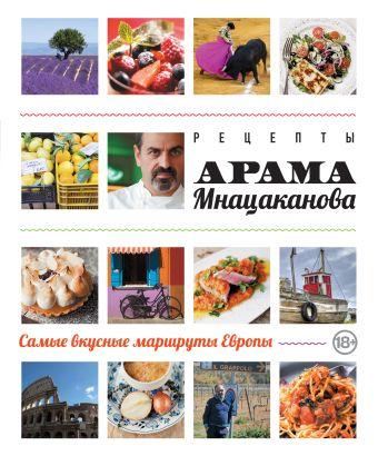 Рецепты Арама Мнацаканова. Самые вкусные маршруты Европы (книга в суперобложке) Мнацаканов А.