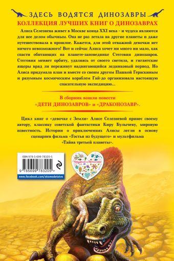 Дети динозавров Кир Булычев