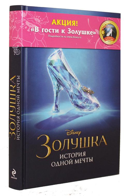 Элизабет Рудник - Золушка. История одной мечты (обложка с туфелькой) обложка книги