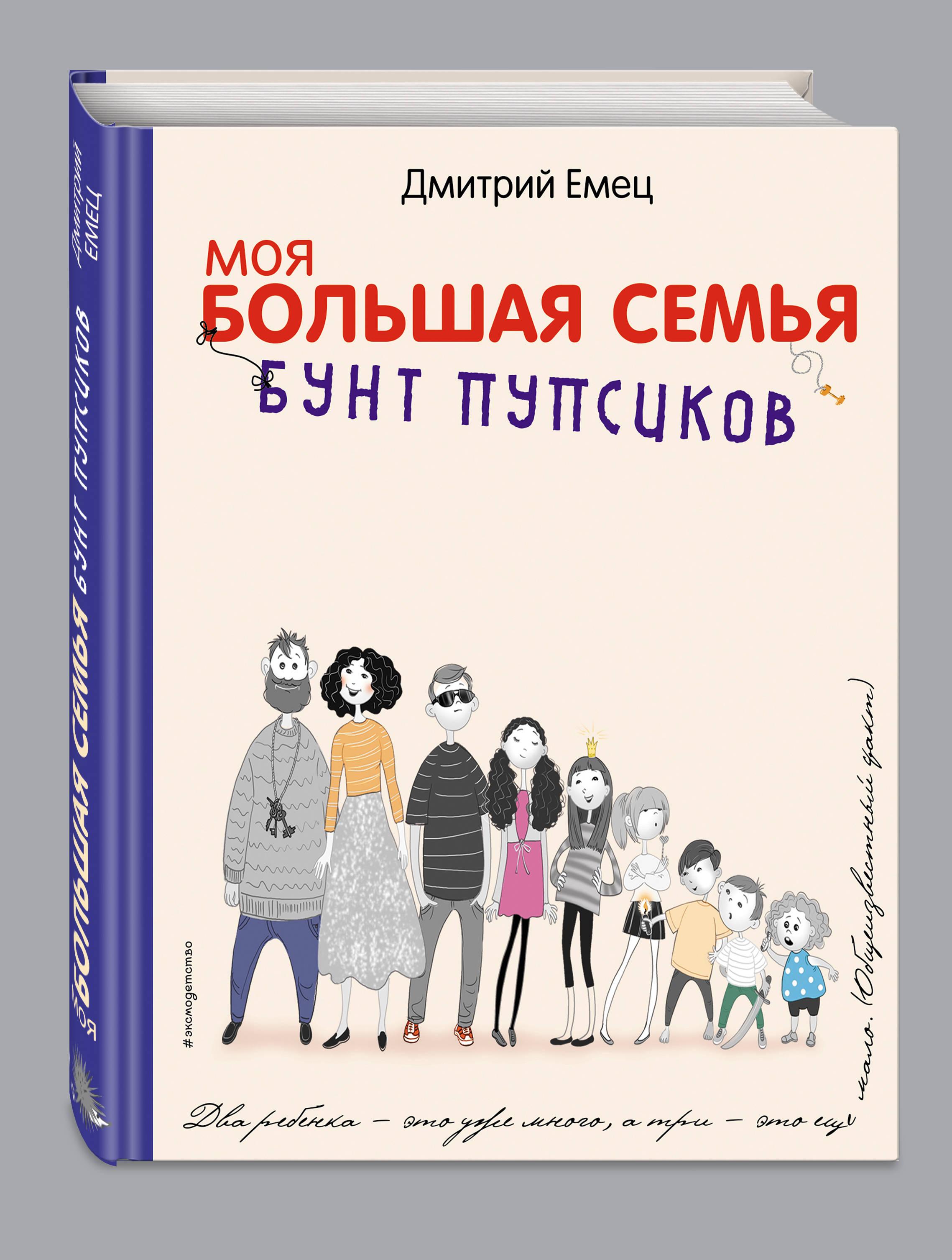 Дмитрий Емец Бунт пупсиков (белое оформление)
