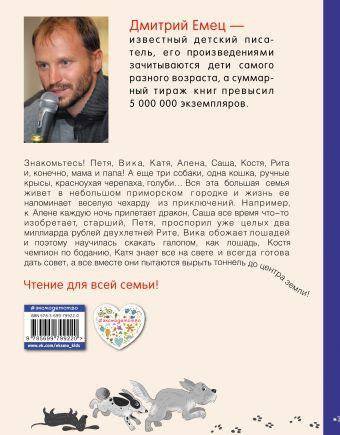 Бунт пупсиков (белое оформление) Дмитрий Емец