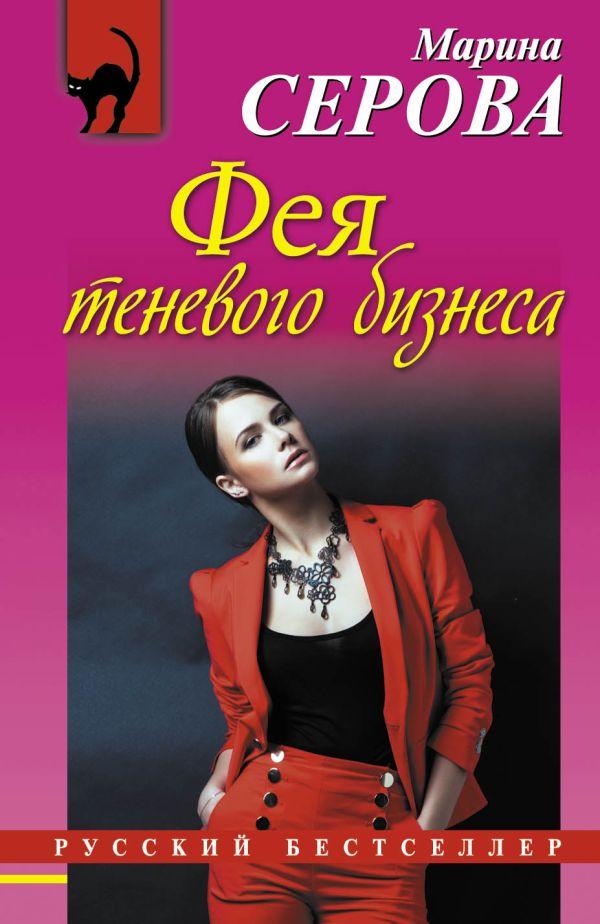 Фея теневого бизнеса Серова М.С.
