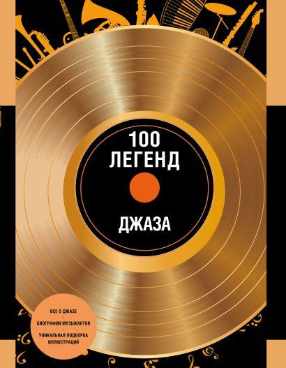 100 легенд джаз-музыки - фото 1