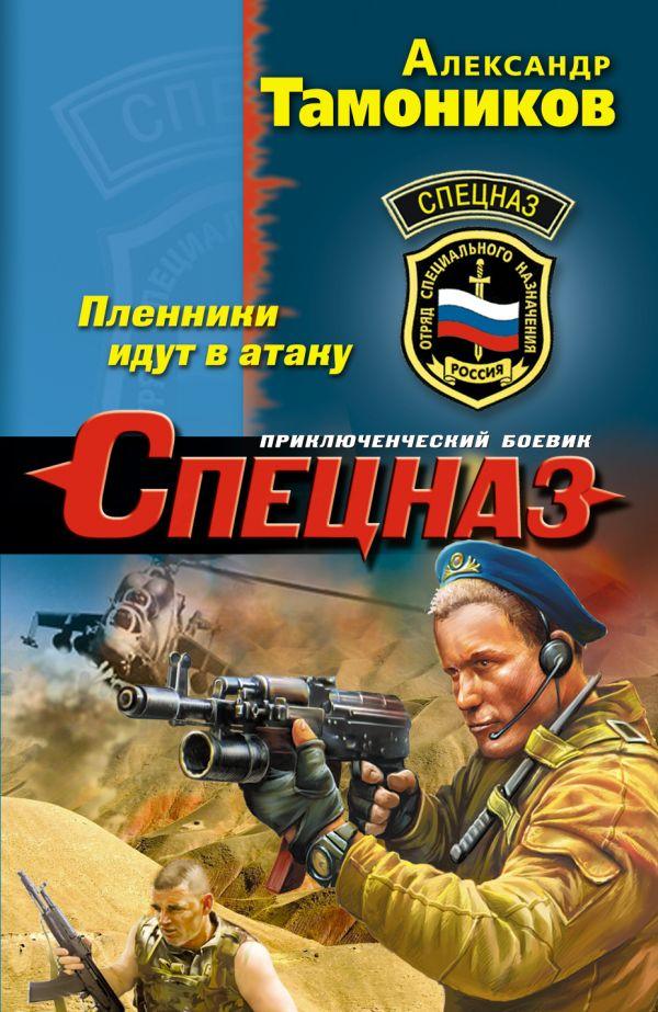 Пленники идут в атаку Тамоников А.А.