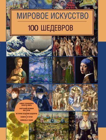 Мировое искусство. 100 шедевров