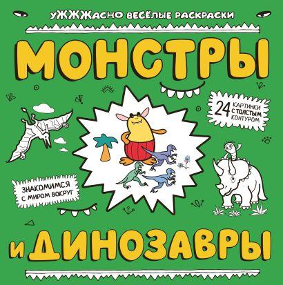Монстры и динозавры - фото 1