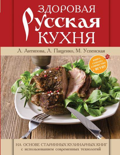 Книга о русской вкусной и здоровой еде (книга в суперобложке) - фото 1