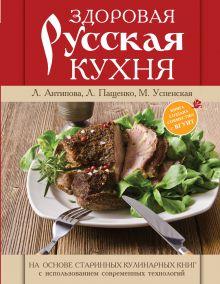 Книга о русской вкусной и здоровой еде (книга в суперобложке)