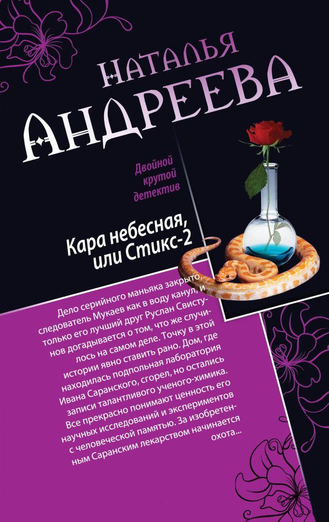 Андреева Н.В. - Кара небесная, или Стикс-2. Фобия обложка книги