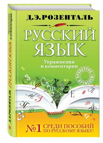 Русский язык. Упражнения и комментарии Д.Э. Розенталь