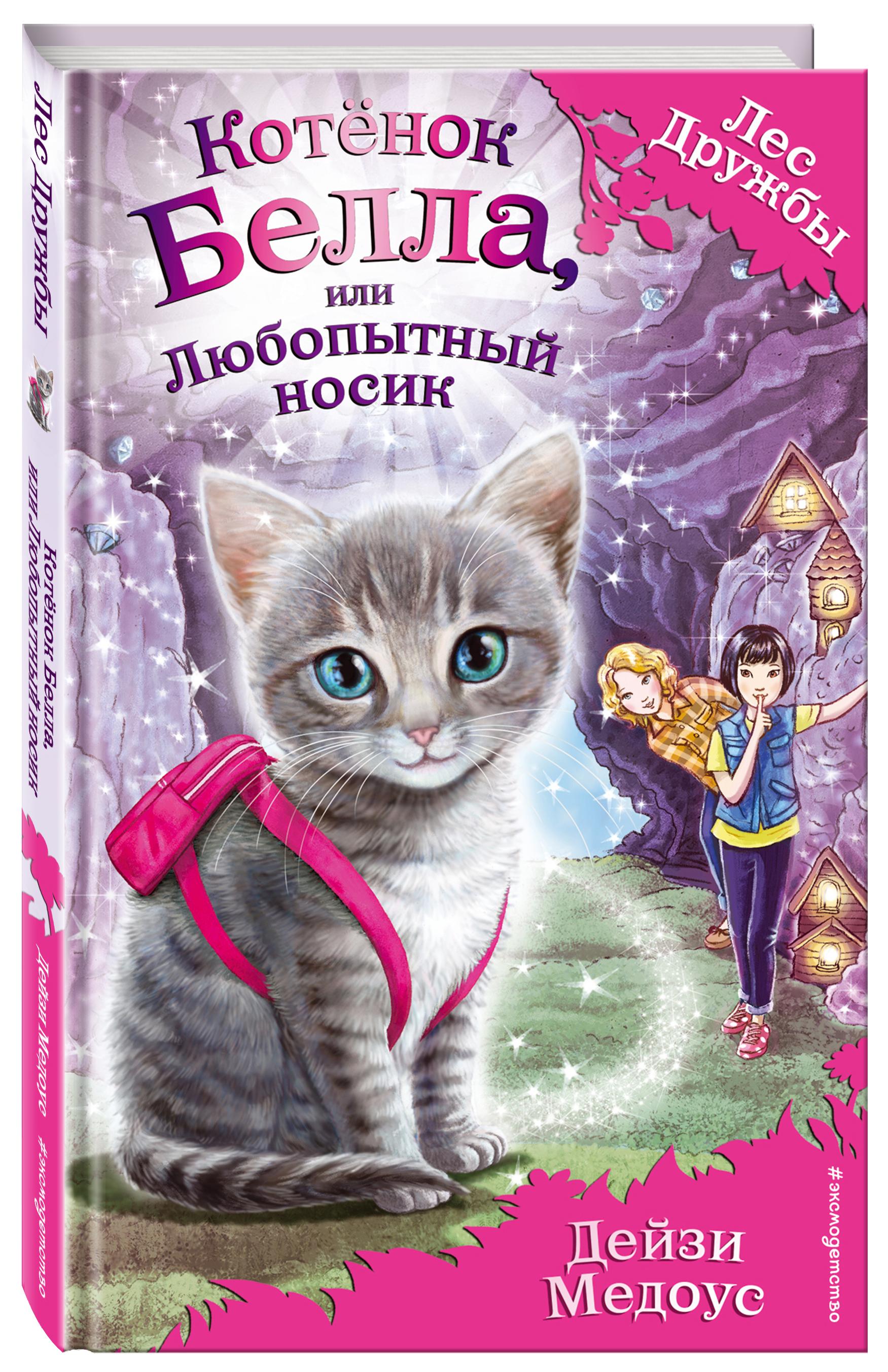 Медоус Д. Котёнок Белла, или Любопытный носик эксмо книга котёнок белла или любопытный носик дейзи медоус