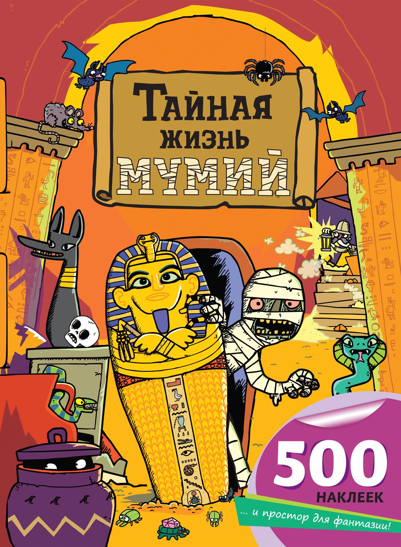 Волченко Ю.С. Тайная жизнь мумий