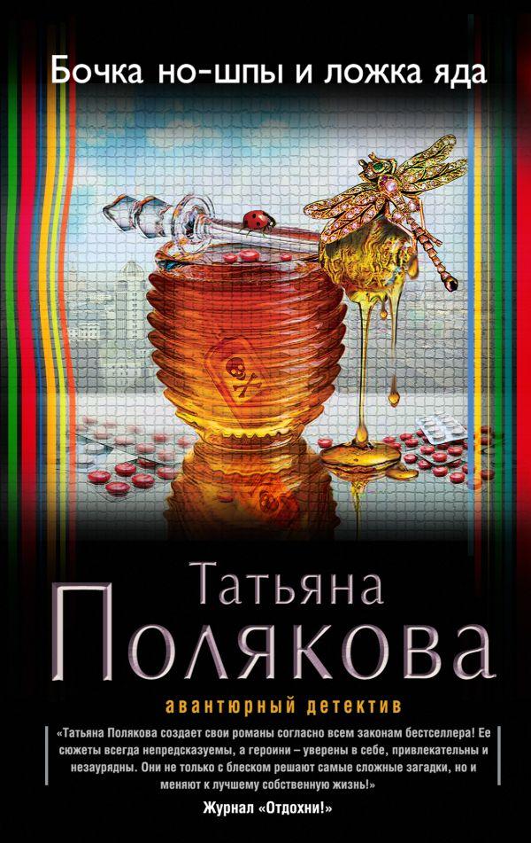 Бочка но-шпы и ложка яда Полякова Т.В.