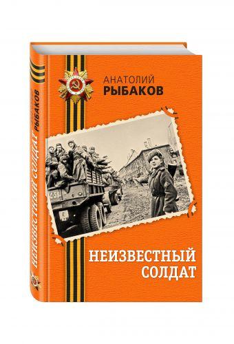 Неизвестный солдат Анатолий Рыбаков