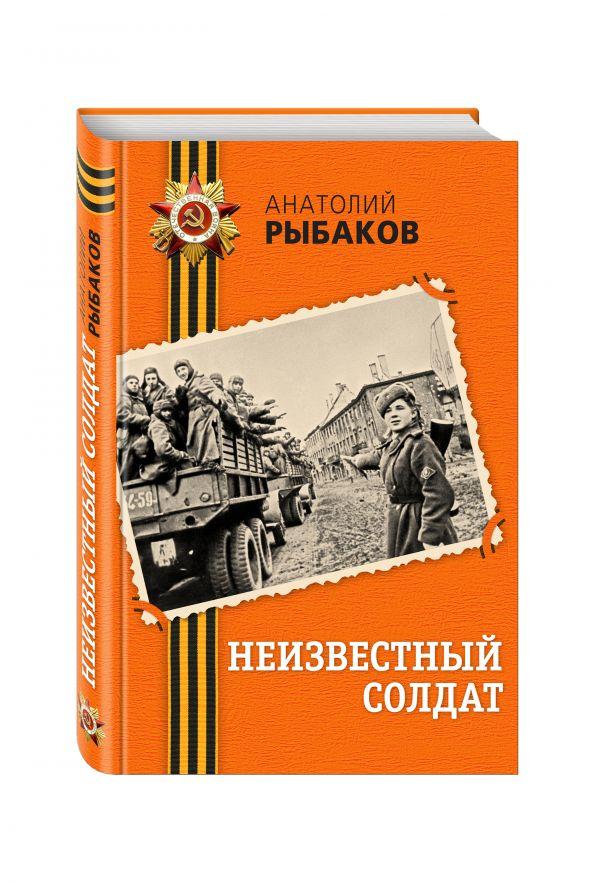 Неизвестный солдат Рыбаков А.Н.