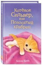 Вебб Х - Котенок Сильвер, или Полосатый храбрец' обложка книги