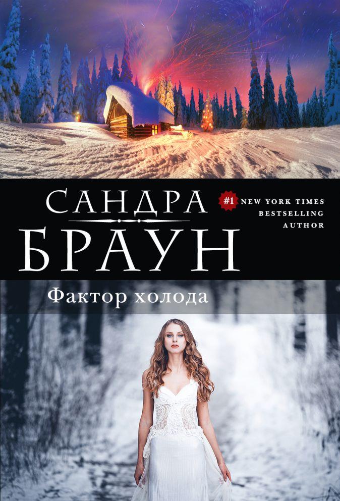 Браун С. - Фактор холода обложка книги