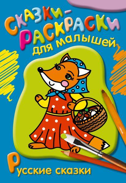 Русские сказки - фото 1