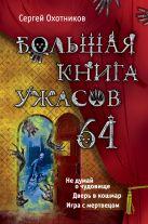Охотников С. - Большая книга ужасов. 64' обложка книги