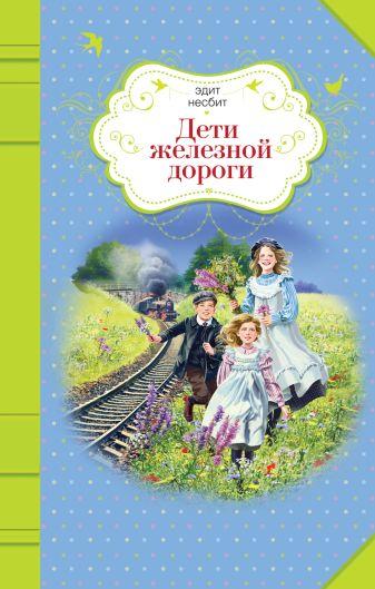 Эдит Несбит - Дети железной дороги обложка книги