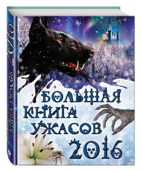 Большая книга ужасов 2016 Арсеньева Е.А., Артамонова Е.В., Ольшевская С.