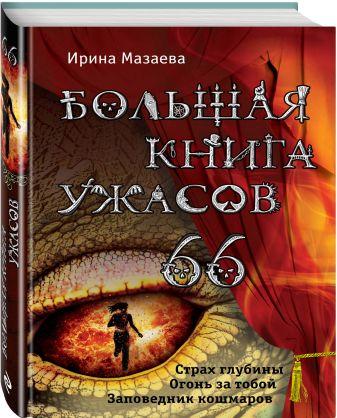 Ирина Мазаева - Большая книга ужасов. 66 обложка книги