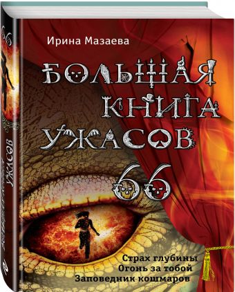 Большая книга ужасов. 66 Ирина Мазаева