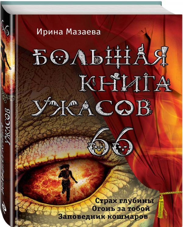 Большая книга ужасов. 66 Мазаева И.