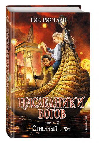 Рик Риордан - Наследники богов. Книга 2. Огненный трон обложка книги