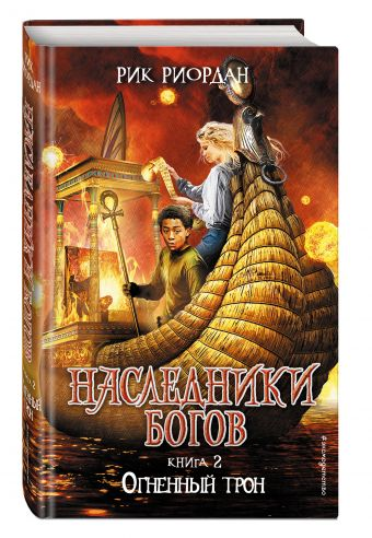 Наследники богов. Книга 2. Огненный трон Риордан Р.