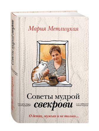 Мария Метлицкая - О детях, мужьях и не только. Советы мудрой свекрови обложка книги