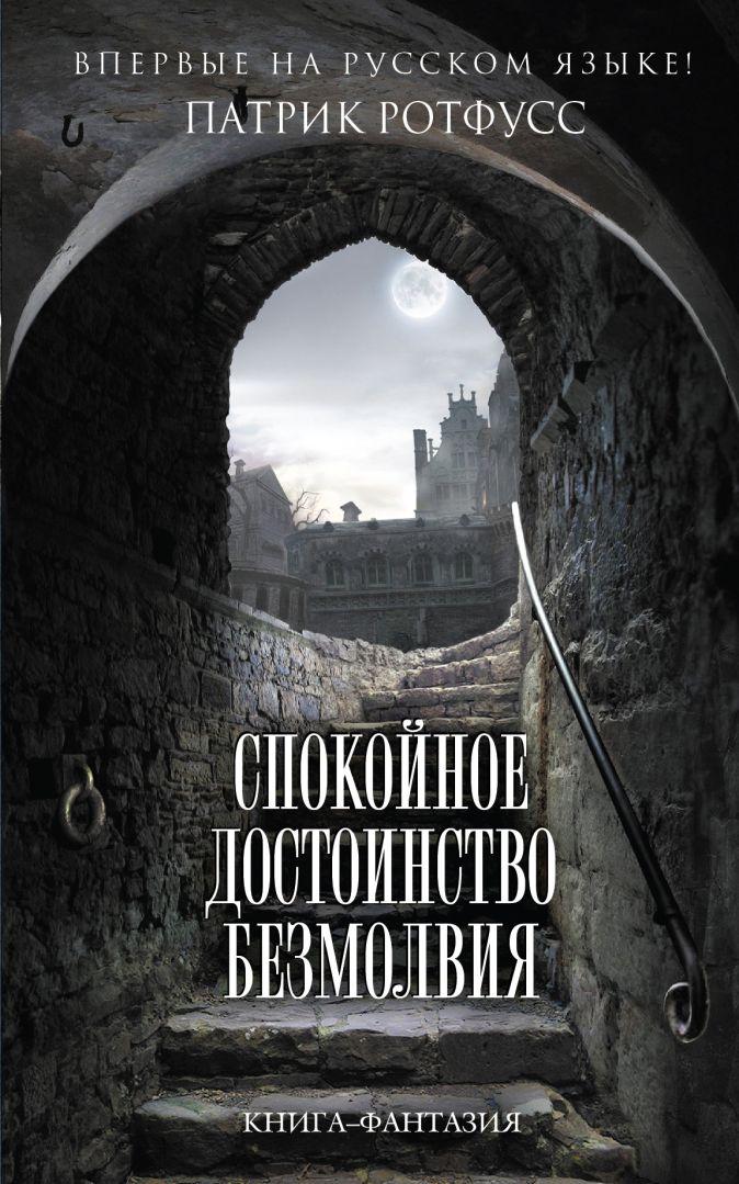 Патрик Ротфусс - Спокойное достоинство безмолвия обложка книги