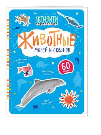 Животные морей и океанов (с наклейками)