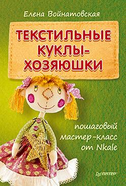 Текстильные куклы-хозяюшки Пошаговый мастер-класс от Nkale Войнатовская Е.